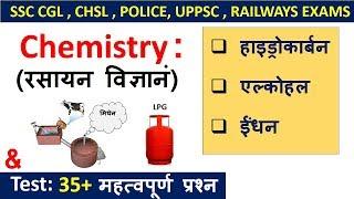 General Science : Chemistry    हाइड्रोकार्बन,  एल्कोहल,  ईंधन