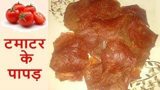 आलू और दाल के पापड़ से भी ज्यादा स्वादिष्ट टमाटर के पापड़ की रेसिपी | Tomato Papad Recipe