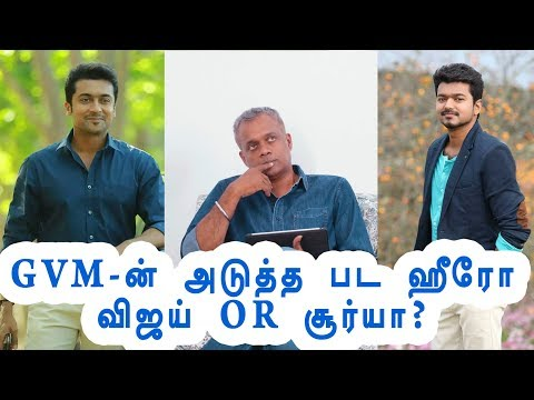 BREAKING : GVM reveals his project with VIJAY and SURYA | Little Bites - Cinema