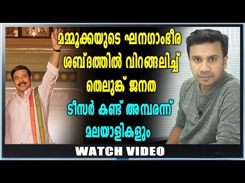 Yatra Teaser Reaction | YSR | Mammootty | filmibeat Malayalam
