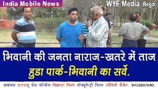 Bhiwani की जनता ने अपने विधायक को कैसे धोया. देखिये हुडा पार्क-भिवानी का सर्वे India Mobile News पर.