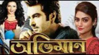 Abhiman Movie Trailer HD