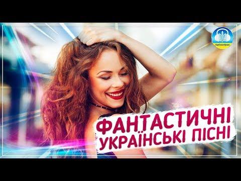 Фантастичні українські пісні - музична збірка [2018]
