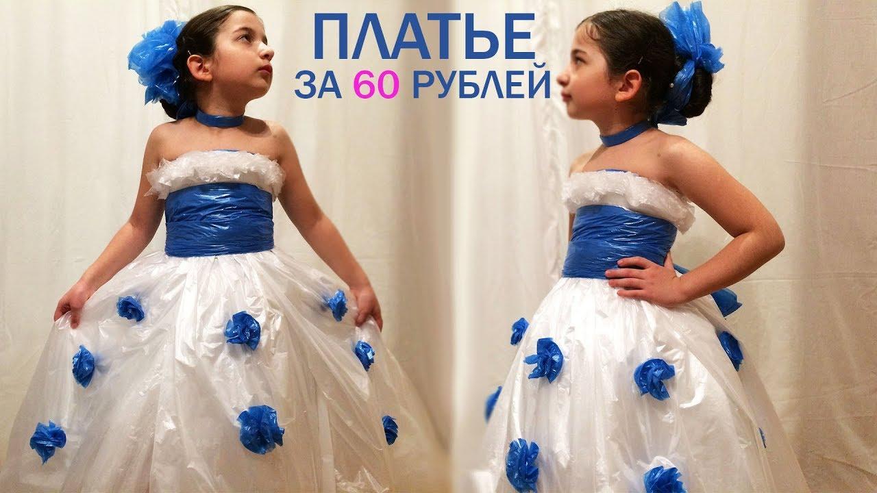 Костюм для девочки из бросового материала своими руками фото для 4