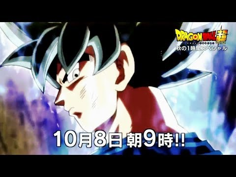 Son Gokus neue Transformation! - Dragonball Super TV Special (109&110) Preview Analyse