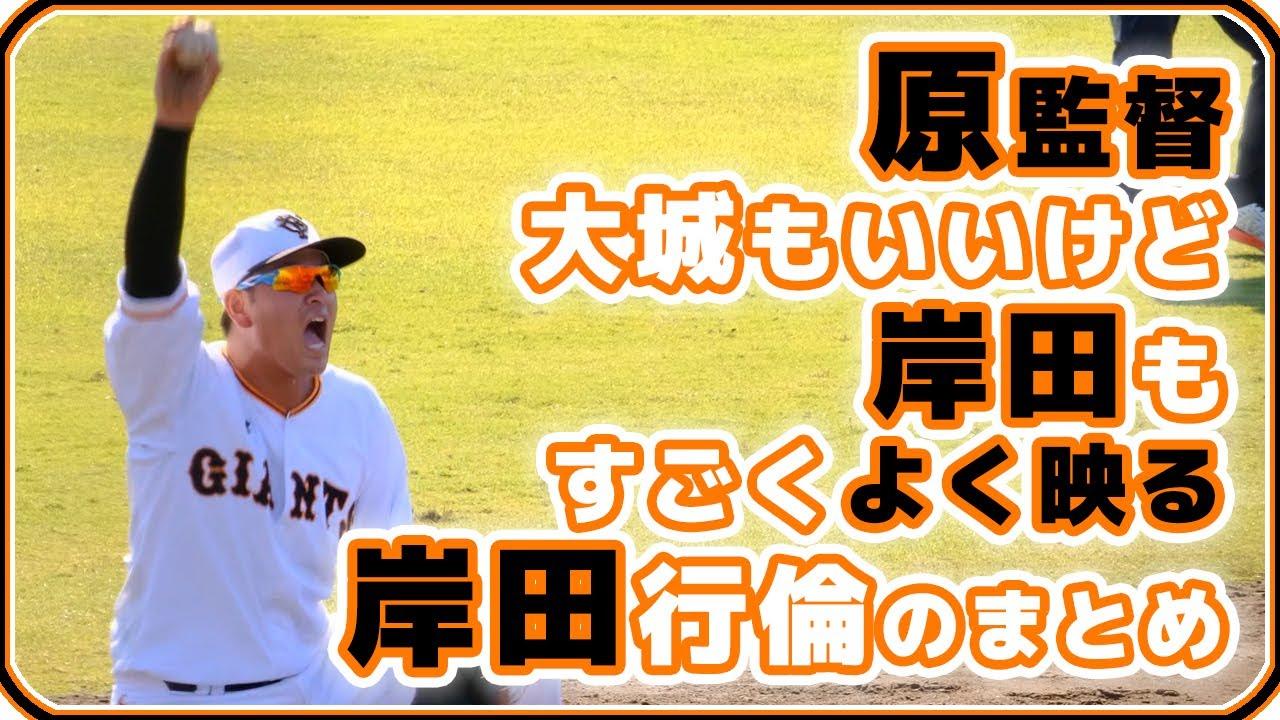 岸田行倫の画像 p1_18