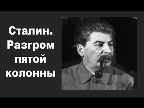 сталин разгром пятой колонны