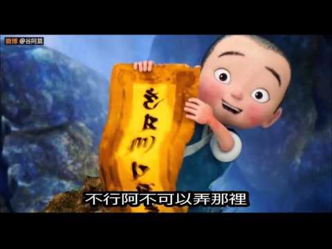 #132【谷阿莫】6分鐘看完動畫電影《西遊記之大聖歸來》