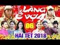 Hài Tết 2018 | Làng ế Vợ 4 - Tập 6 | Phim Hài Tết Mới Nhất 2018 - Minh Tít, Bình Trọng thumbnail