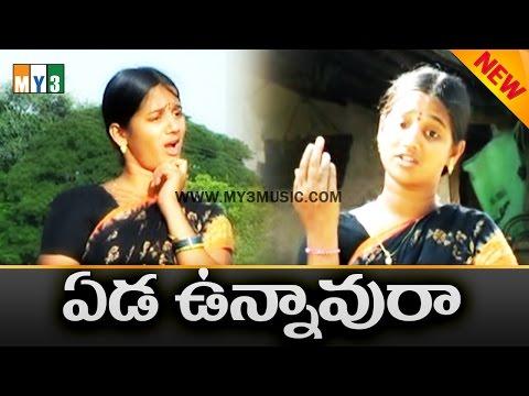 Most Popular Telugu Folk Songs - Yeda Unnavura   Janapada Geethalu   Folk Video Songs