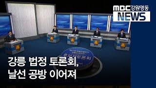 R]강릉 법정 토론회, 날선 공방 이어져