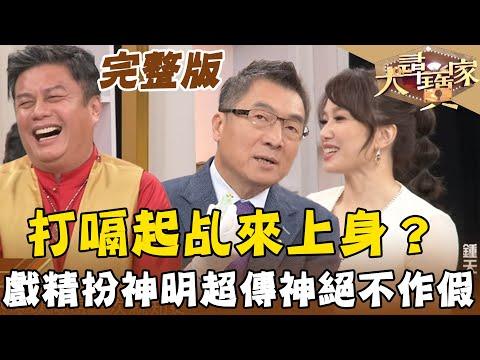 台綜-大尋寶家-20210323-戲精扮神不作假 起乩上身沒在蓋?! 來賓:鍾天