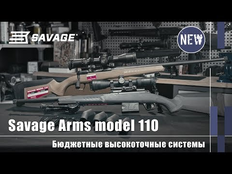Высокоточные винтовки Savage model 110. Бюджетно, но качественно