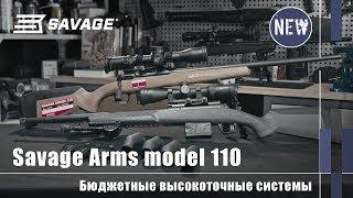 Высокоточные винтовки Savage model 110: бюджетно, но качественно