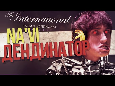 The International 2015: Na`Vi Дендинатор | Dota 2