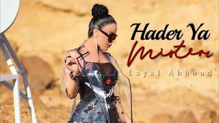 Layal Abboud - Hader Ya Mister [ Music Video ] | ليال عبود - حاضر يا مستر