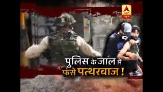 सच्ची घटना: पुलिस के जाल में फंसे पत्थरबाज ! | ABP News Hindi