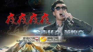 萧煌奇《夜夜夜夜》-《我是歌手 3》第12期单曲纯享 I Am A Singer 3 EP12 Song: Ricky Hsiao Performance【湖南卫视官方版】