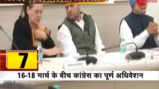 Khabar 20-20: Congress chief Rahul Gandhi chairs first meeting of Congress Steering Committee