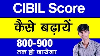 CIBIL Score Kaise Badhaye ? How To Increase CIBIL Score