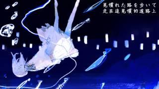 【初音ミクDark】recur【in the rain收錄曲】中日字幕