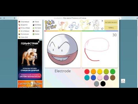 Нарисовать своего покемона за 45 секунд