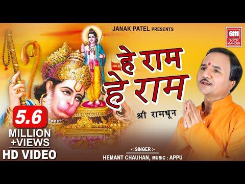 He Ram (Dhoon, Mantra) : हे राम {धून} : Hemant Chauhan || Soormandir (Devotional Dhun)