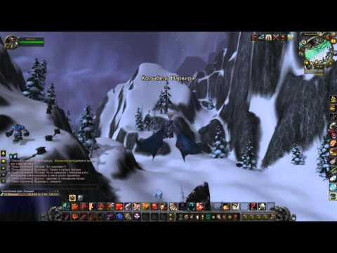 World of Warcraft кемпинг затерянного во времени протодракона(часть1)