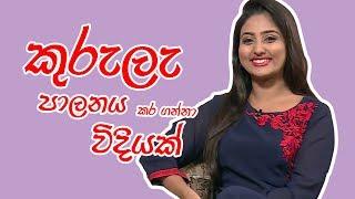 Piyum Vila 29 - 03 - 2019 | Siyatha TV