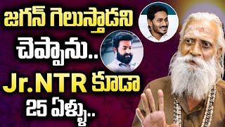 జగన్ గెలుస్తాడని చెప్పాను..Jr.NTR కూడా 25 ఏళ్ళు | Aravind Aghori Reveal Jr. NTR & YS Jagan Future
