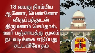 """""""No Panchayat Can Summon & Punish an Adult Boy or an Adult Girl for a Marriage of their Choice"""" - SC"""