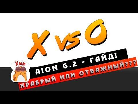 Aion 6.2 Гайд - ПвП  - Храбрый или Отважный? (Полезно новичкам #15)