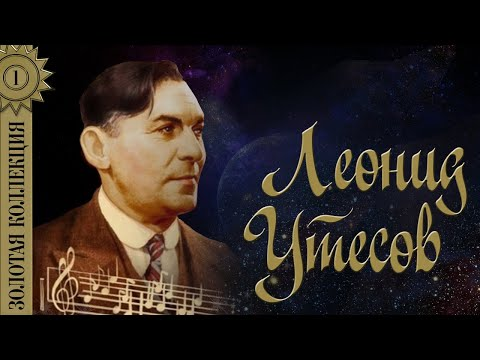 Леонид Утёсов - Золотая коллекция. Лучшие песни. У черного моря