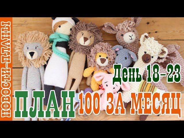 ПЛАН 100 за месяц // День 18-23 // Новости Планы // Вязание игрушек