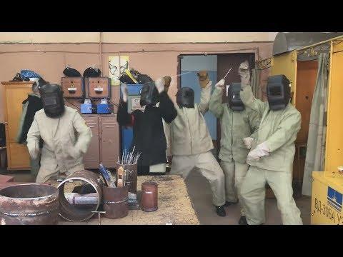 Сварщики с Урала сняли клип Satisfaction Challenge