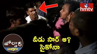 వీడు సార్ ఆ? సైకోనా | Teacher Beaten Up Orphans | Residential Hostel | Warangal | hmtv News