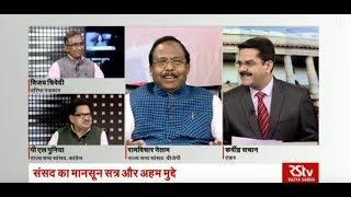Desh Deshantar : मानसून सत्र: अहम मुद्दे | Monsoon Session: Key Issues