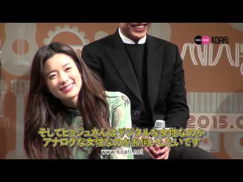 """映画「セ・シ・ボン」制作報告会; 芸能記者、震える声で""""ハン・ヒョジュさんの魅力は美しさでしょう"""""""