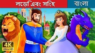 লেডি এবং সিংহ   Bangla Cartoon   Bengali Fairy Tales