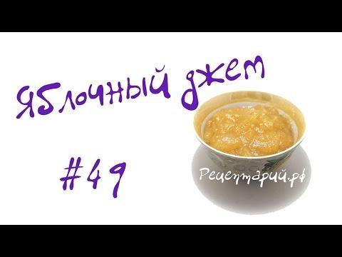 Приготовление вкусного яблочного джема в хлебопечке