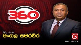 Derana 360  With Mangala Samaraweera 2021.08.02