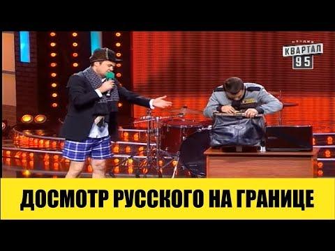 Граница после указа Порошенко - Как русский хочет попасть в Украину! Военноое положение - ПРИКОЛ