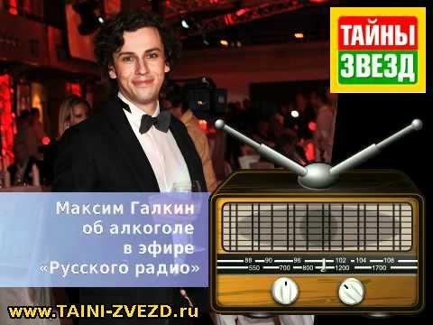 Максим Галкин о пьянстве