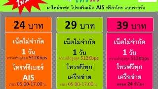 AIS เน็ต+ โทรฟรีทุกเครือข่าย, เน็ตความเร็ว 512Kbps ตลอดไม่อั้น!, โทรฟรีในทุกเ
