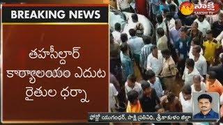 Cyclone Titli Victims Protest | రగులుతున్న సిక్కోలు.. మెలియపుట్టి మండలంలో రైతుల ధర్నా