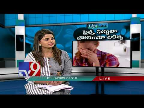 Piles, Fistula || Homeopathic treatment || Lifeline - TV9