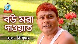 Harun Kisinjar - Bou Mora Dawat   বউ মরা দাওয়াত   Bangla Koutuk 2018   Sangeeta