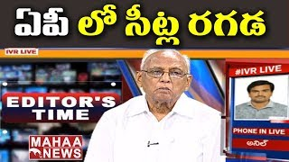 IVR Analysis On Seats issue Brings Political Heat in AP | Mahaa news