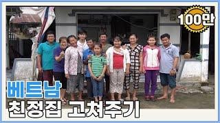 베트남 친정집 고쳐주기 1탄