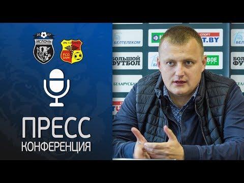 Ислочь - Городея | Пресс-конференция Виталия Жуковского